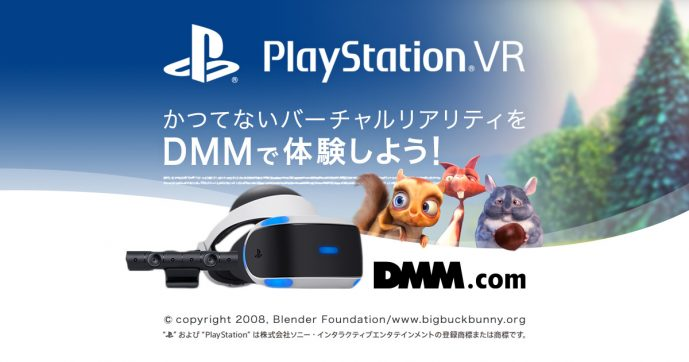 DMM.comがPSVRの提供を開始!