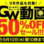 DMM.com 50%セール!(5月10日まで)
