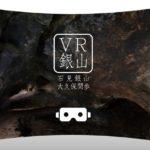 石見銀山をVR体験!