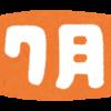 2017年7月のランキング