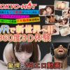 東京熱でVRBangersの作品を配信開始