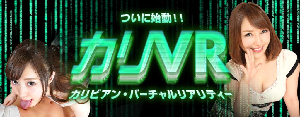 カリビアンコムからVR作品の配信スタート!