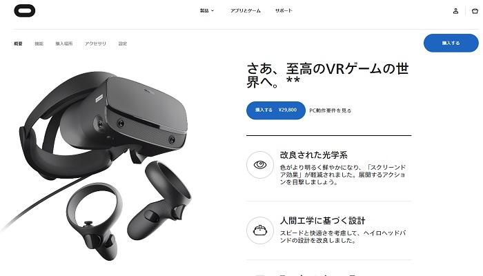 Oculus Rift S 値下げで3万円を切る