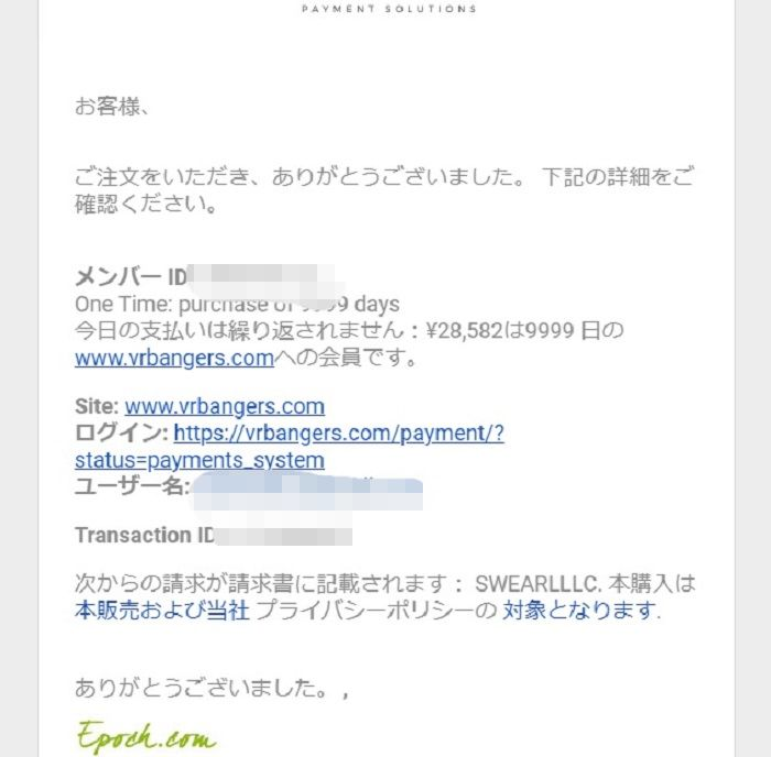6:送られてくるメールは必ずチェック&保存 (epoch)
