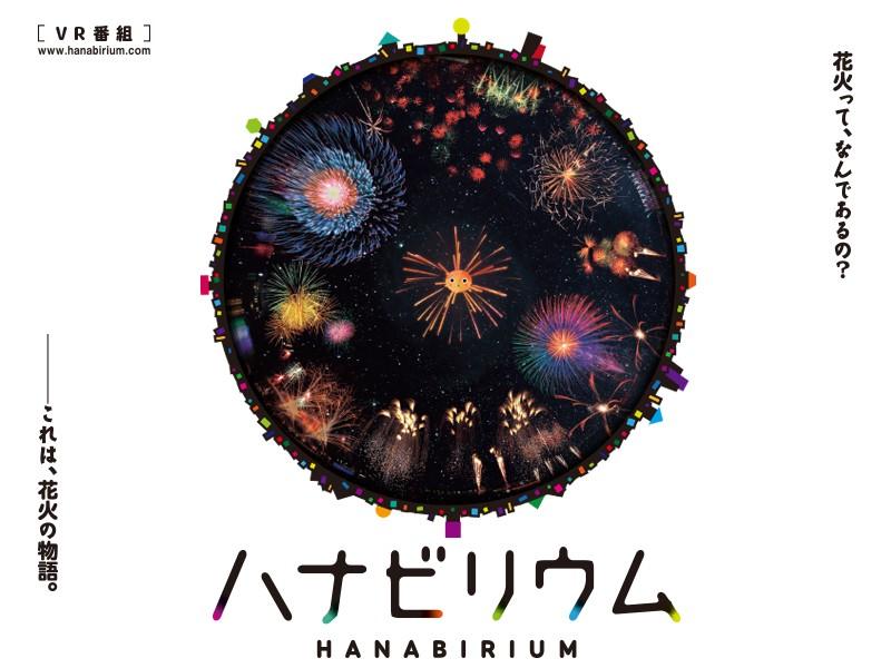【VR】ハナビリウムを見たぞ!