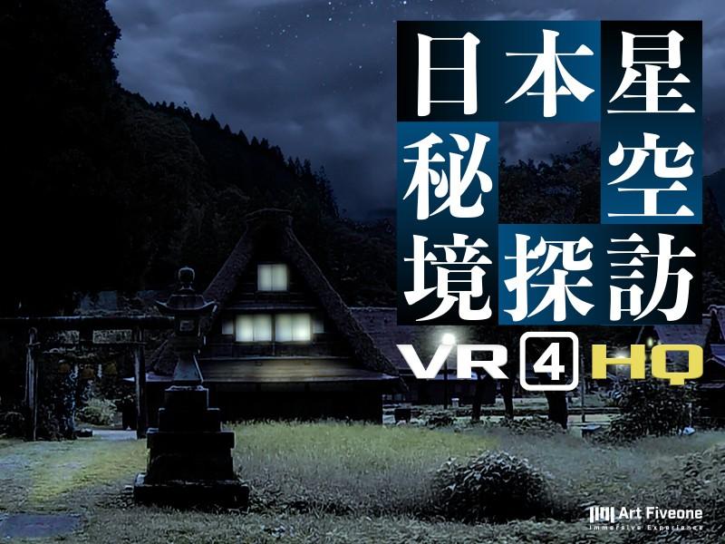 【VR】日本星空秘境探訪-#4 里山- HQ版と【VR】汐彩-HQ版-をみてまったり